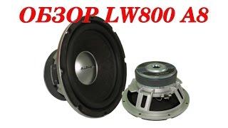 Обзор динамиков LW 800 A8. Автозвук своими руками