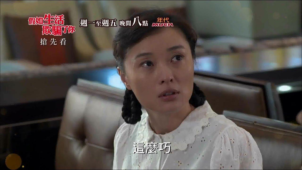 【假如生活欺騙了你】第13集搶先看: 向東海前妻挑釁 黎妮決意離婚 - YouTube