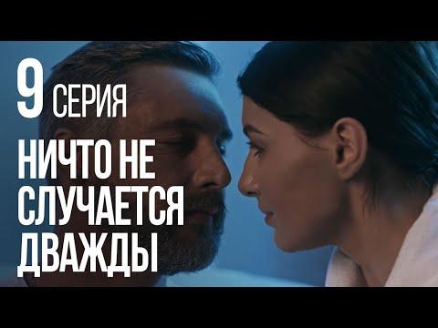НИЧТО НЕ СЛУЧАЕТСЯ ДВАЖДЫ. Серия 9. 2019 ГОД!