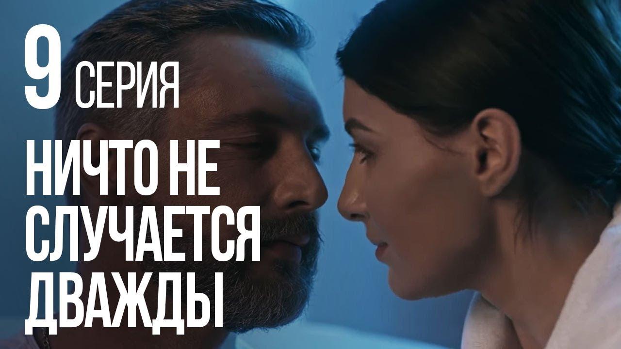 Download НИЧТО НЕ СЛУЧАЕТСЯ ДВАЖДЫ. Серия 9. 2019 ГОД!