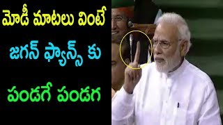 PM Modi Speech About Chandrababu In Parliament | TDP | BJP | AP Special Status | Cinema politics