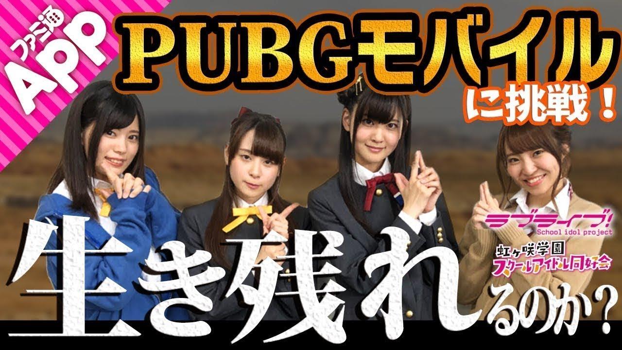 【ラブライブ!スクスタ】スクールアイドル4人が『PUBG』に挑戦!:前編