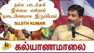 நல்ல பாடல்கள் இல்லை என்றால் நடைபிணமாக தான் இருப்போம்  : Mr. Sujith Kumar | Kalyanamalai Switzerland