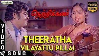 Rajnikanth - Theeratha Vilayattu Pillai - Netrikkan   S. P. Muthuraman   Saritha   Ilaiyaraaja
