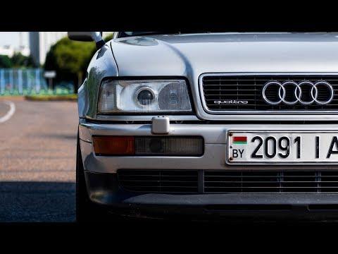 Идеальная Audi Coupe. МЕЧТА ЛИ??