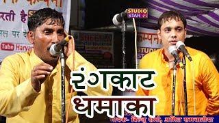 बिल्लू हटाना व अमित समचाना का रंगकाट धमाका   New Haryanvi Rangkat Ragni   Moi Hudda Competition