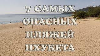 Лучшие пляжи Пхукета: 7 самых опасных