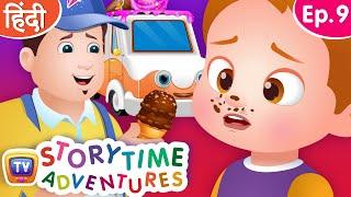आइसक्रीम वाला (Ice Cream Wala - The Ice Cream Man) - Storytime Adventures Ep. 9 - ChuChu TV Hindi