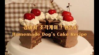 ENG) 카페 감성 가득 담아 강아지케이크 만들기 / …