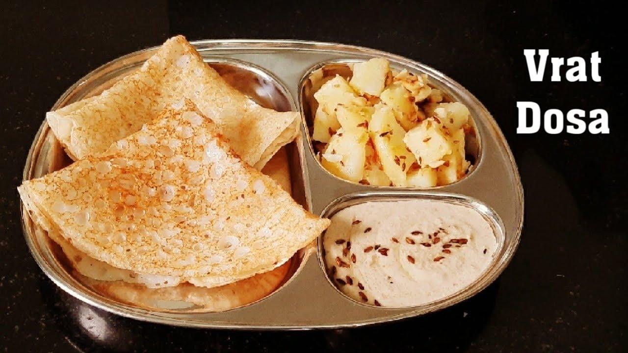 Vrat Dosa Recipe| उपवास/व्रत के क्रिस्पी डोसा बनानेका सटिक तरीका| Vrat Falahari Dosa| SJ's kitchen