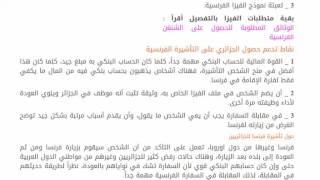 متطلبات الحصول على فيزا فرنسا للجزائريين