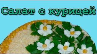 Салат с курицей  | Рецепт салата