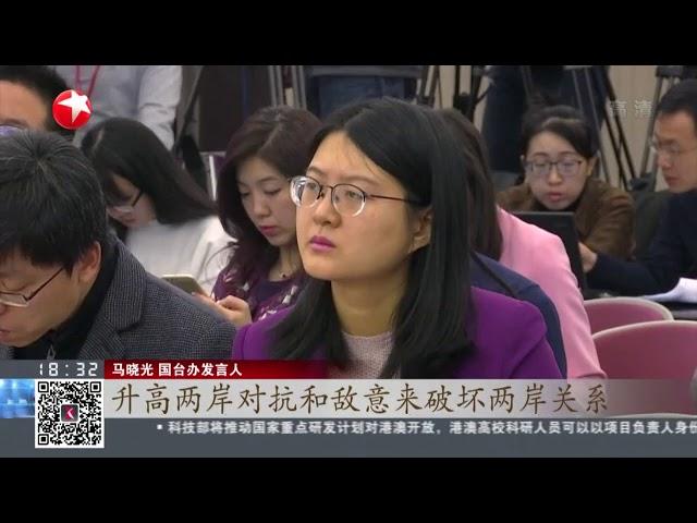 """坚持一个中国原则 谋求国家统一:国台办——这是""""九二共识""""应有之义"""