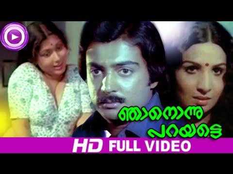 Malayalam Full Movie New Releases | Njan...
