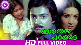 Repeat youtube video Malayalam Full Movie New Releases   Njan Onnu Parayatte   Mohanlal Movies [HD]