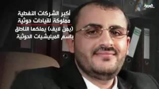 الحوثيون يجمعون مئات الملايين من الدولارات عبر شركات أسسوها بعد الانقلاب