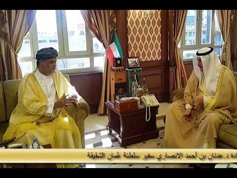 الشيخ فيصل الحمود استقبل سفير سلطنة عمان🇴🇲🇰🇼