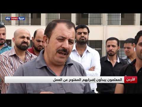 شلل يصيب المدارس في الأردن بعد إضراب المعلمين  - 14:54-2019 / 9 / 9