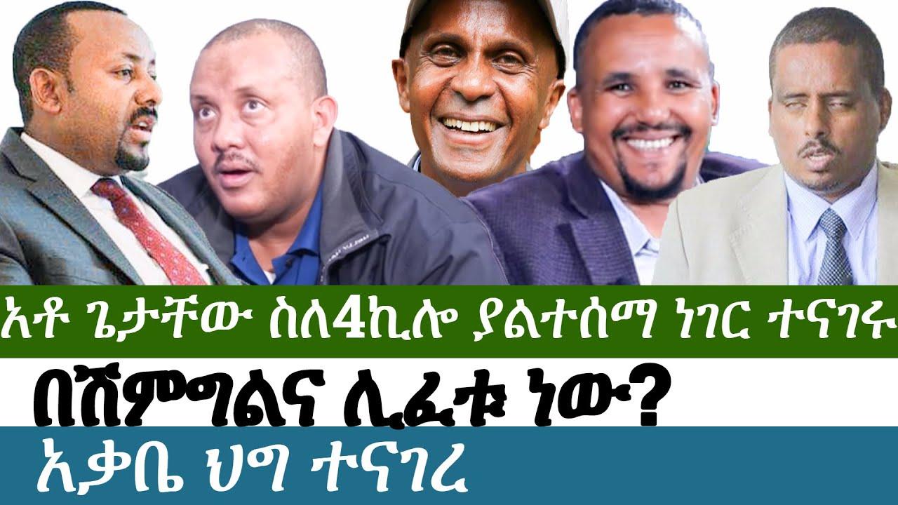 Ethiopia | ሰበር ዜና | አቶ ጌታቸው ስለ4ኪሎ ያልተሰማ ነገር ተናገሩ | በሽምግልና ሊፈቱ ነው? | አምባሳደሩ ደገሙት | አቃቤ ህግ ቁርጡን ተናገረ