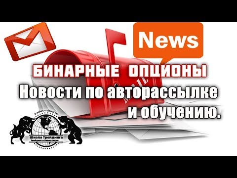 Бинарные Опционы - Новости по авторассылке и обучению.