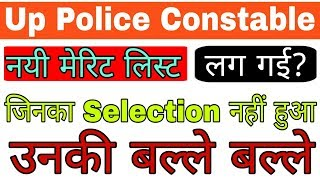 नयी कट ऑफ लिस्ट जारी ? || Up Police Constable New Cut Off || Cut Off up police