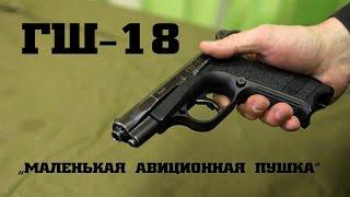 ГШ-18 • маленькая авиационная пушка