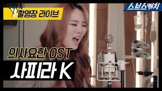 의사요한 OST 촬영장 라이브🎤 사피라 K - Way Back 《Lyrics video / Doctor.John / 스브스캐치》