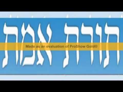 תורת אמת  - אבי בן ישראל