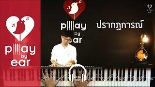 ปรากฏการณ์ - โต๋ ศักดิ์สิทธิ์ Piano cover by ครูไอซ์ Play by Ear