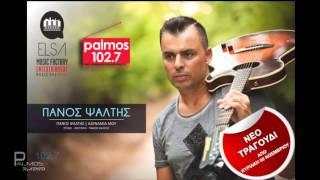 ΠΑΝΟΣ ΨΑΛΤΗΣ - ΑΔΥΝΑΜΙΑ ΜΟΥ_PANOS PSALTIS - ADYNAMIA MOY - Palmos Radio 102.7 Fm