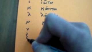 Video Writing the Greek Alphabet (Part 2: Ancient Lowercase, or Minuscule) download MP3, 3GP, MP4, WEBM, AVI, FLV Juni 2018