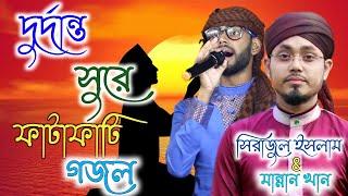 দুর্দান্ত সুরে ফাটাফাটি গজল সিরাজুল ইসলাম ও মান্নান | Sirajul Islam & Mannan khan New Duet Gojol