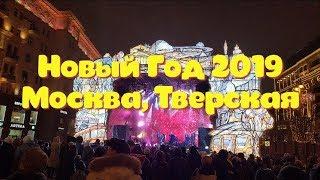 Новый год 2019! Москва на Тверской улице 2 января. От Пушкинской до Охотного ряда