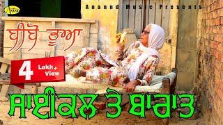 Bibo Bhua l Cycle Te Barat l New Punjabi Comedy Video 2018 l Anand Music