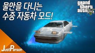 저펄: GTA5 수중 자동차 모드! 오셀럿아덴트 잠수함버전!  -GTA5모드