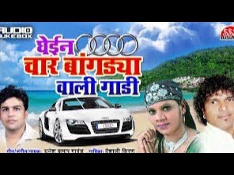 घेईन चार बांगड्यावाली गाडी   Gheiin Char Bangadya Vali Gadi   Superhit Song