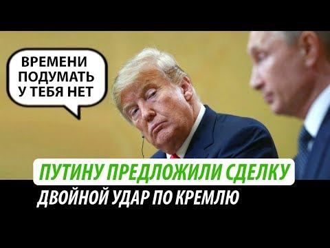 Путину предложили сделку. Двойной удар по Кремлю