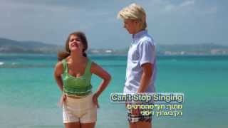 Teen Beach Movie | Can't Stop Singing | חוף מהסרטים