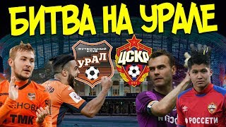 урал ЦСКА 0-3 Обзор матча