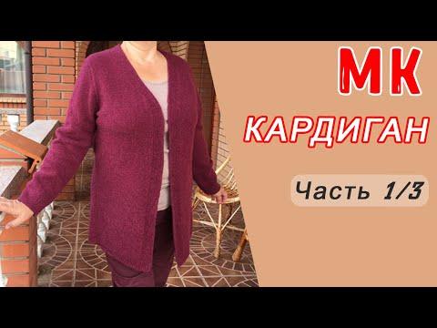 Кардиган спицами р. 52-56, Ч.1/3 | Knitting Cardigan