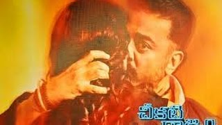cheekati rajyam first look trailer    kamal haasan trisha