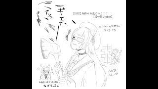【DBD】命掛けの鬼ごっこ!!サバイバー編【男の娘Vtuber】