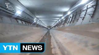 터널, 도시의 미래를 뚫다 / YTN