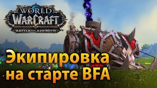 Экипировка на старте Battle for Azeroth, готовься осваивать Ульдир!