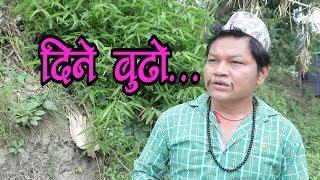 Nepali Comedy Serial Dine Budho...Ft / Sher Bahadur ,Gurung, Dipak Magar, Anita Baiju, Shyam Thapa