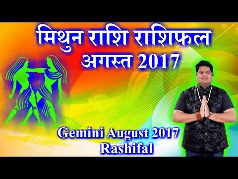 मिथुन राशि | अगस्त 2017 राशिफल | Gemini |August 2017 Rashifal |