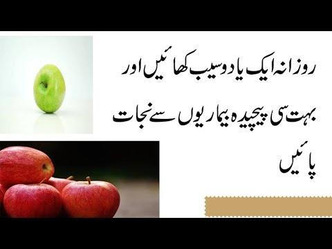 benifit-of-eating-apples-everyday-regularly---health-tips-urdu--hindi