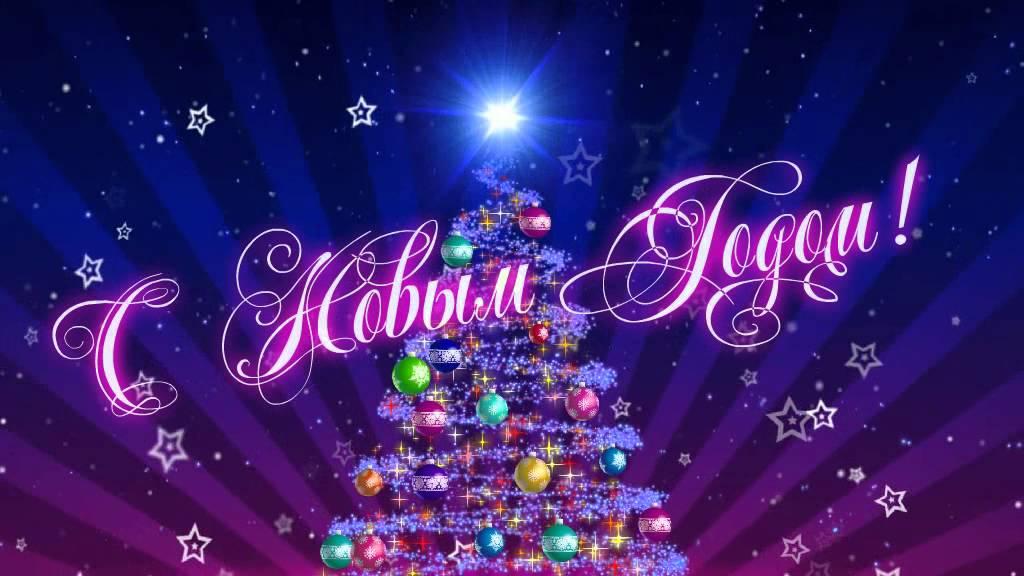 Анимация поздравительная открытка с новым годом