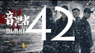 《暗黑者》第二季42(主演:郭京飞、甘露、李倩、李岷城)丨有你有真相