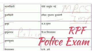 Police bharti || RPF || Railway Exam || 2018-19 Police bharti || मराठी व्याकरण